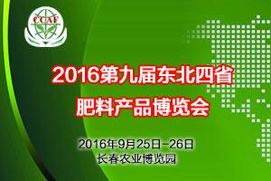 2016第九届东北四省肥料产品博览会