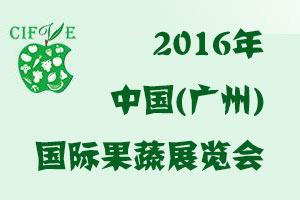 2016年中国(广州)国际果蔬展览会