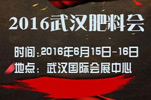 2016华中六省肥料产品交易会