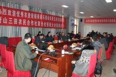 中国优秀农资经销商俱乐部会长沙龙成