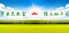 河北三高农业开发集团有限公司