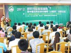 2012肥料行业发展趋势暨中国优秀农资经销商发展