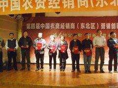 第四届中国农资经销商(东北区)营销创新精英
