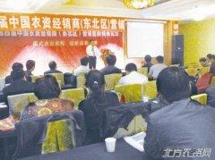 【2010】(东北区)营销创新精英论坛长春召开
