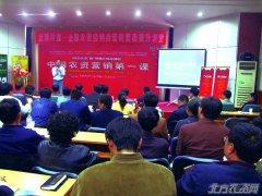 【2008】中国农资营销第一课石家庄站开讲