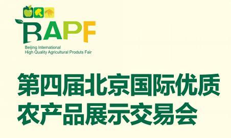 第四届北京国际优质农产品展示交易会