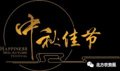 中秋佳节同赏月,举杯邀酒庆团圆