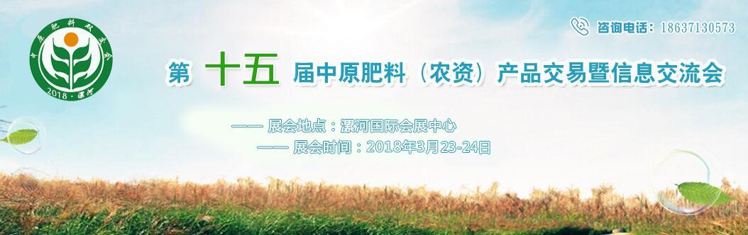 第十五届中原肥料(农资)产品交易暨信息交流