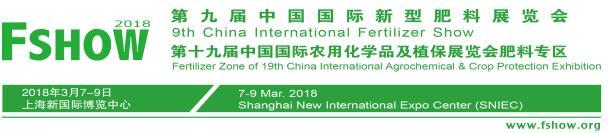 2018中国国际新型肥料新产品、新技术发布会