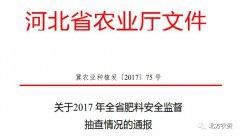 河北省肥料安全监督抽查合格率 90.7%,还有哪些