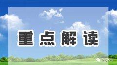 【重磅】农业部取消,设立农业农村部