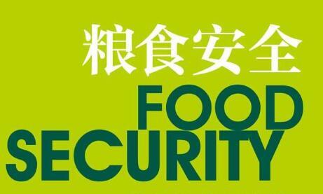 你吃的粮食真的安全吗?