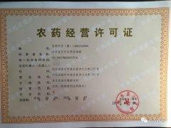 【发证】河北省核发第一张农药经营许可证