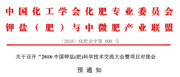 2018中国钾盐(肥)科技交流大会,等你