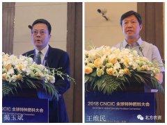 2018年CNCIC全球特种肥料大会在京召开