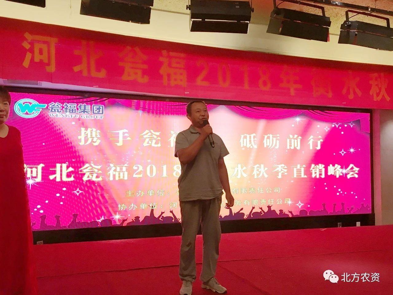 贵州瓮福集团宣传海报