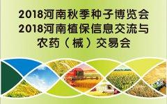 2018河南秋季种子博览会邀请函