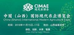 2018中国(山西)国际现代农业博览会 组织筹备工