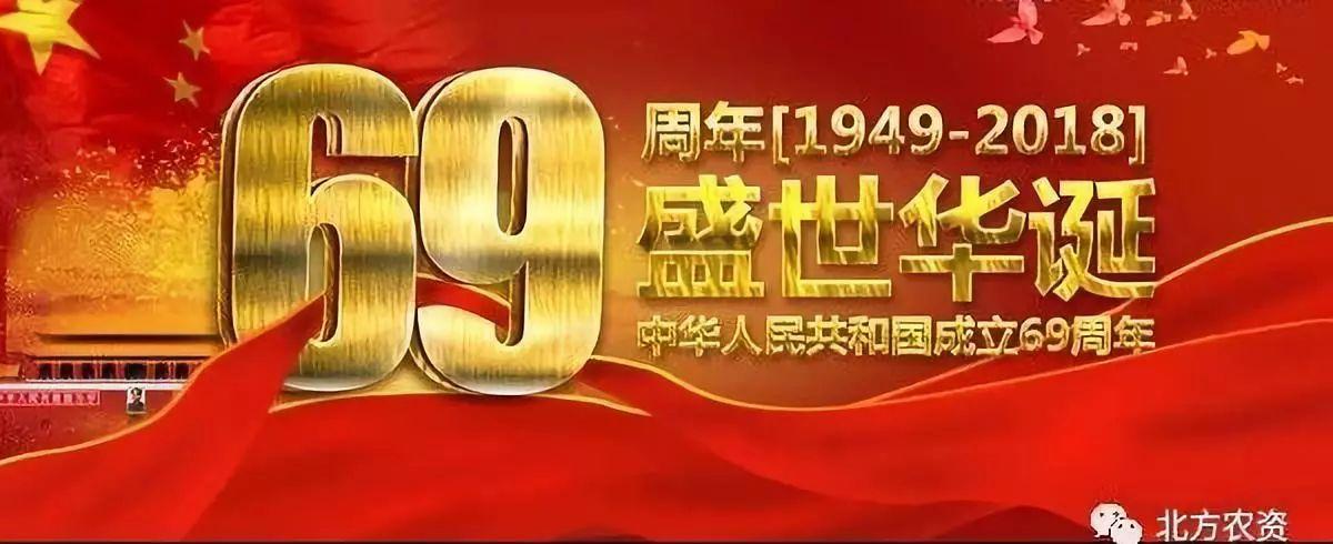 """<font color='#990000'>2018第四届""""国庆节·随手拍""""活动征稿启示</font>"""