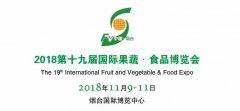 <font color='#339900'>第十九届国际果蔬·食品博览会将于11月盛大开幕</font>