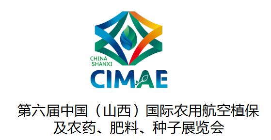 2019 中国(山西)国际农用航空植保 及农药、肥料、种子展览会