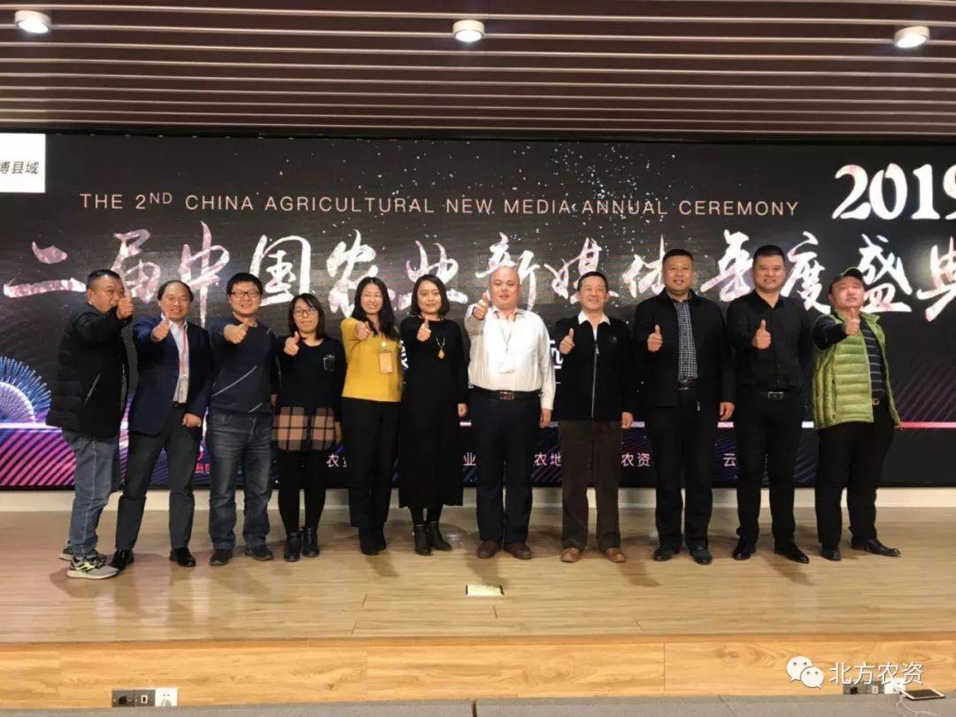 第二届中国农业新媒体联盟年会在北京举
