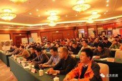 第三届农资经略峰会在山东省济南市举办