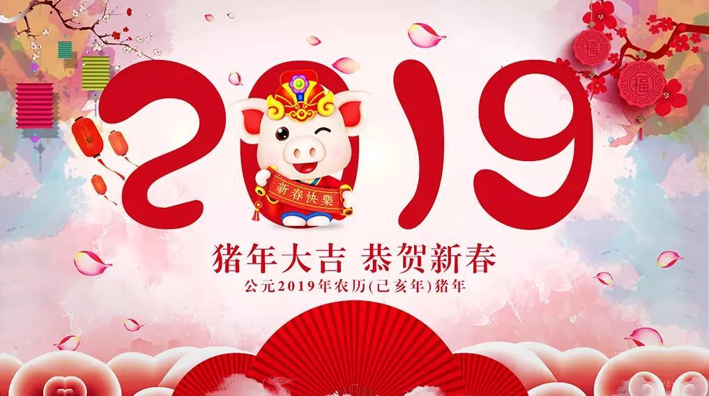 新年到祝福到,2019农资菁英祝福语来了