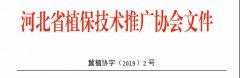 河北省2019年植保产品推荐名录发布!