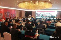 绿速达山东市场战略研讨会在潍坊召开