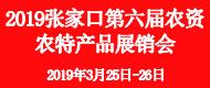 2019张家口第六届农资、农特产品展销会