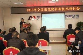 2019全国增值肥料新技术研讨会在石召开
