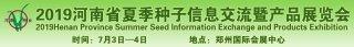 2019河南省夏季种子信息交流 暨产品展览会