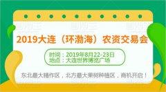 2019大连(环渤海)农资交易会