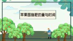 【画说三农】肥市行情、苹果施肥管理,详情请戳视