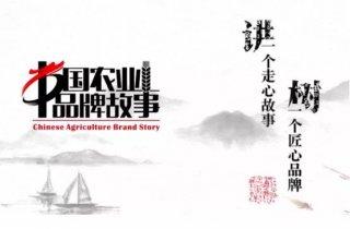 《中国农业品牌故事》:黑力旺你了解多