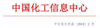 2019 CNCIC全球特种肥料大会6月天津召开