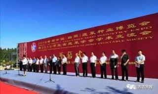 首届中国(曲周)蔬菜种业博览会成功举办