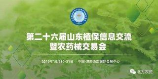 第26届山东植保双交会参会企业名录