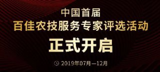 中国首届百佳农技服务专家评选活动正式启动!