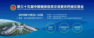 第35届中国植保双交会11月22-24日福州举行