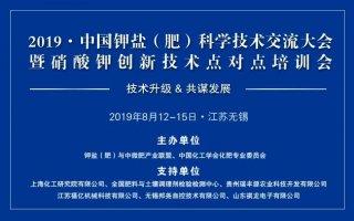 2019年钾盐(肥)科学技术交流大会即将举办!