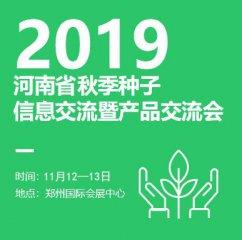2019河南省秋季种子信息交流暨产品展览会