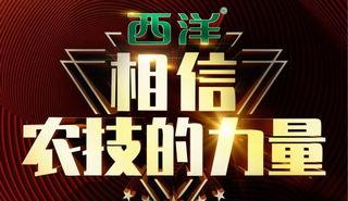 中国首届百佳农技服务专家评选:西洋独家冠名!