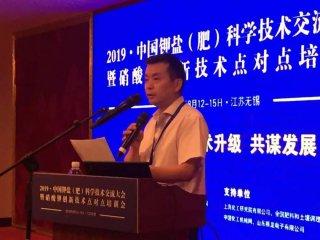 2019年中国钾盐(肥)科学技术交流大会在