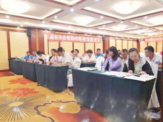 内蒙古桑谷农业战略合作伙伴营销论坛在赤峰举办