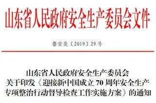 山东安全检查发现问题近3万项,47家企业停产停业!