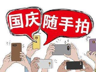 """""""庆国庆·随手拍""""——第五季随手拍活动开始啦!"""