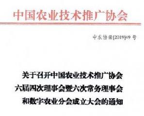 中国农技推广协会数字农业分会成立大会