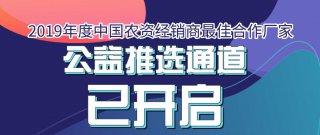 """""""2019年度中国农资经销商最佳合作厂家""""公益推选通道已开启!"""